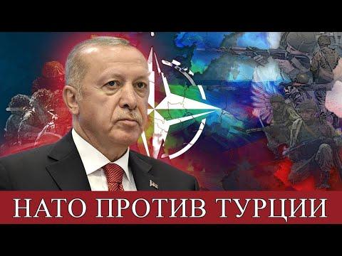 Европа для НАТО и ЕС закончилась на Греции. Турция за бортом. Новости сегодня, новости мира