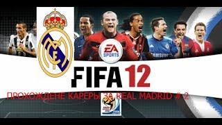 Прохождение Карьера в FIFA 12 ЗА Real Madrid # 4 ПОРНО