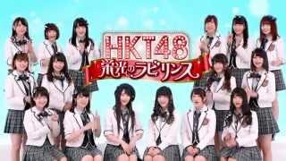 「HKT48 栄光のラビリンス」とは? 他では見られないメンバーの魅力がた...