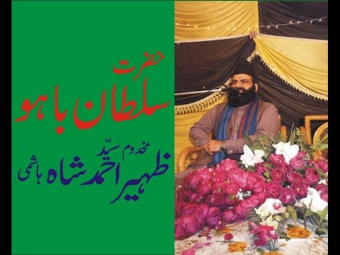 HAZRAT SULTAN BAHOO r.a by syed zaheer ahmad shah hashmi thumbnail