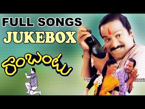 Rambantu Movie Full Songs Jukebox - Rajendra Prasad, Kaveri
