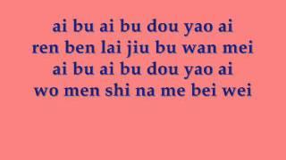 Van Ness Wu - Ming Ding with pinyin lyrics