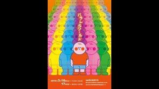 日芸情報音楽SWITCH2019