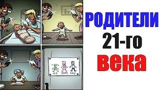 Лютые приколы. РОДИТЕЛИ 21-ГО ВЕКА. угарные мемы