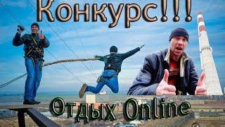Взрыв мозга. Конкурс. Два приза. Роупджампинг - это страшно. Отдых в Одессе(Конкурс роупджампинг. Подробные условия в группе в контакте http://vk.com/ukraine_online_holiday Участвуйте и подписывайте..., 2016-02-29T19:55:42.000Z)