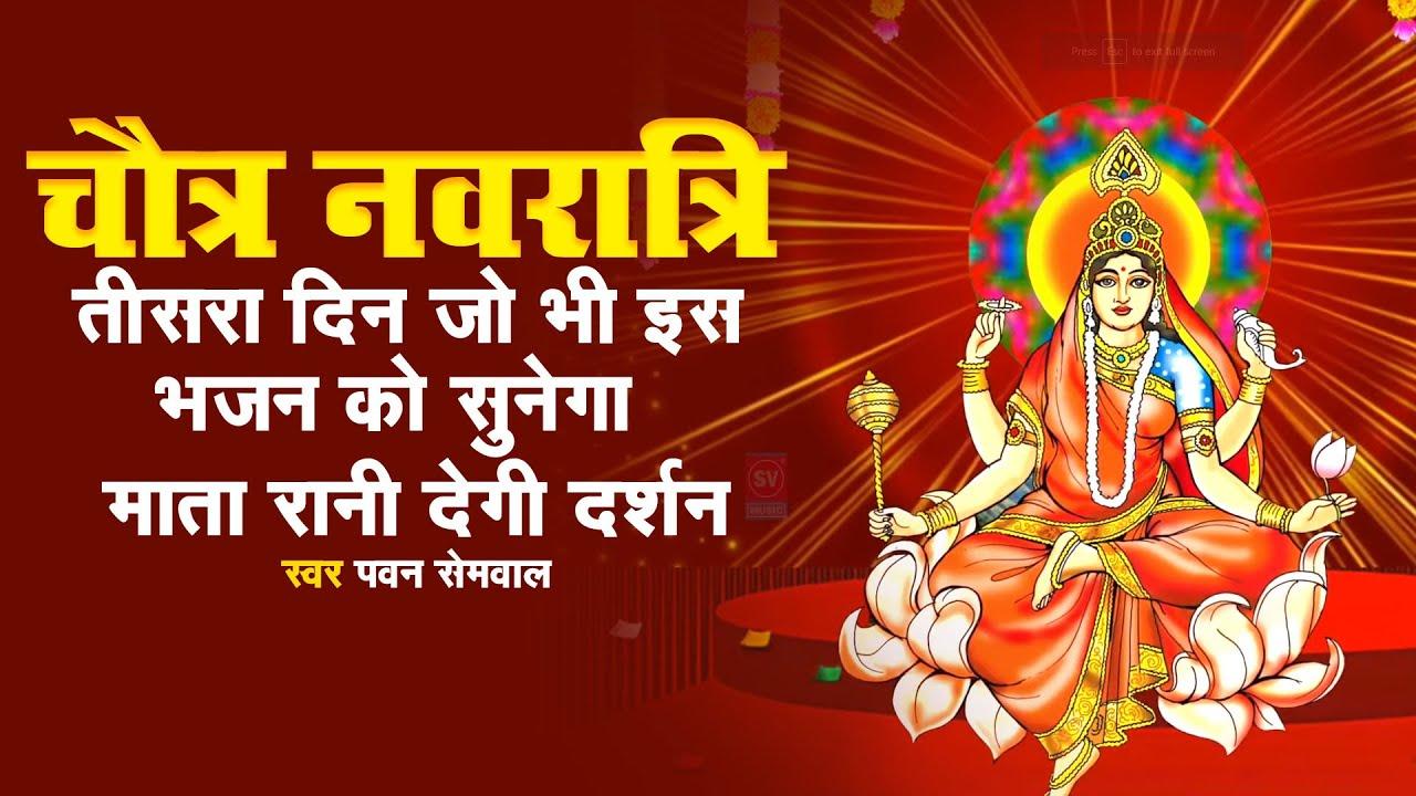 Navratri 2021चैत्र नवरात्रि तीसरा दिन जो भी इस भजन को सुनेगा //माता रानी देगी दर्शन //पवन सेमवाल