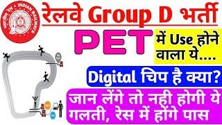 RRB Group D PET, डिजिटल चिप के बारे में जान लें| देख कर जाओ PET देने। अगर ये जान गए तो रेस में पास |