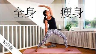 全身瘦身瑜伽 - 安娜瑜伽館