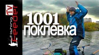 Vlog #25 Рыбалка на фидер 1001-поклевка. Ловля плотвы осенью на реке. Рыбалка 2018.