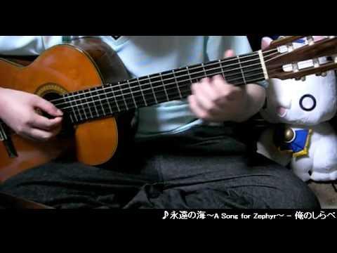 My Guitar Play -  Eien no Umi~A Song for Zephyr~ - ARIA The ORIGINATION