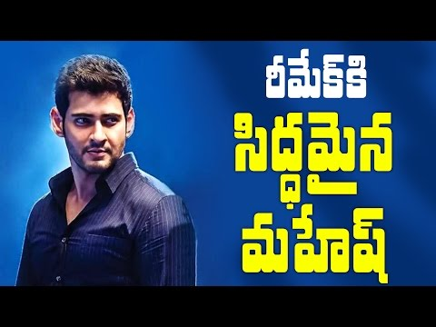 Mahesh Babu was ready to act in a remake
