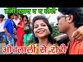 ओठलाली से रोटी  Amrender Albela & Manorama Raj  Popular Bhojpuri Song 2017