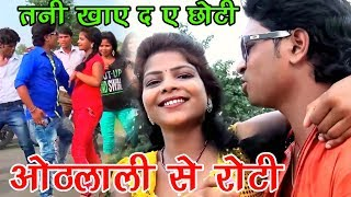 ओठलाली से रोटी || Amrender Albela & Manorama Raj || Popular Bhojpuri Song 2017