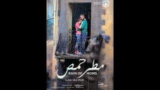 فيلم مطر حمص  كامل