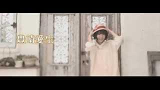 豊崎愛生8thシングル「フリップ フロップ」CM 15sec 【720p】