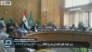 مصر العربية   وزير البيئة: تفعيل الأكواد في مشروع النظافة