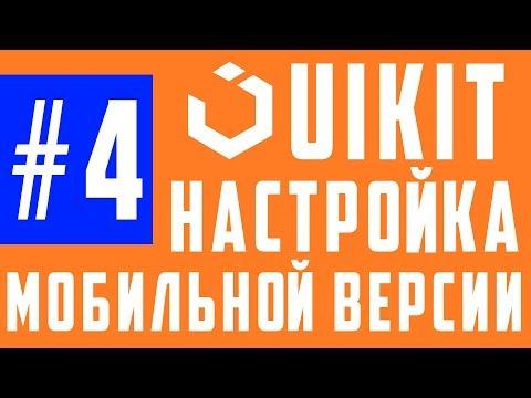 Шаблон YOO Makai - настройка мобильной версии / Yootheme / UIKit Framework #4