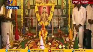 Markandeya Jayanti Ustavalu | Grandly Celebrated in Rajanna Sirisilla