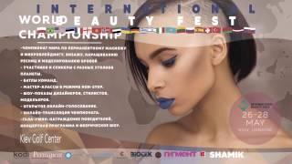 INTERNATIONAL BEAUTY FEST 26 - 28 мая 2017 года