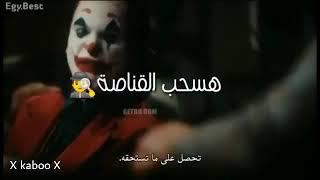 حالات واتس مهرجان هسحب القناصه علي فيلم الجوكر 😍❤️