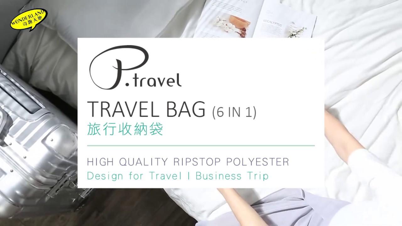 P.Travel TRAVEL BAG (6in1) 旅行收納袋 (六件套)