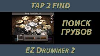 EZ Drummer 2 - поиск грувов