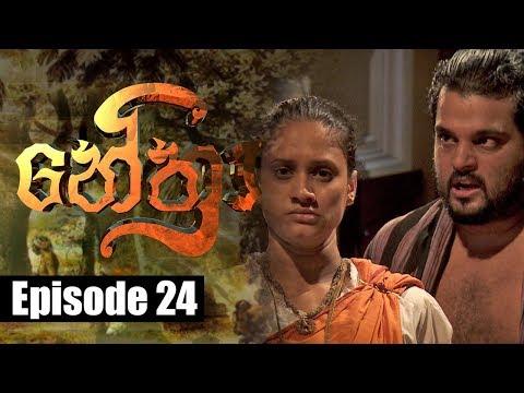 Nethra - නේත්රා Episode 24 | 20 - 04 - 2018 | SIYATHA TV