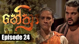 Nethra - නේත්රා Episode 24   20 - 04 - 2018   SIYATHA TV
