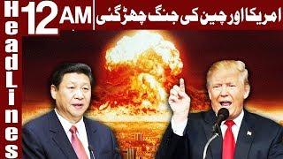 China and US Trade War has finally begun - Headlines 12 AM - 7 April 2018 - Express News