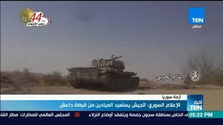 أخبارTeN- الإعلام السوري: الجيش يستعيد الميادين من قبضة داعش