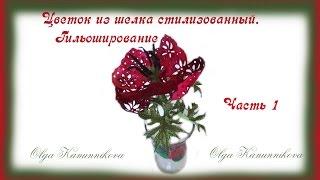 Цветок из шелка стилизованный. Гильоширование. Ч1. Ольга Канунникова