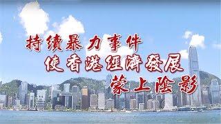 持续暴力事件使香港经济发展蒙上阴影 | CCTV