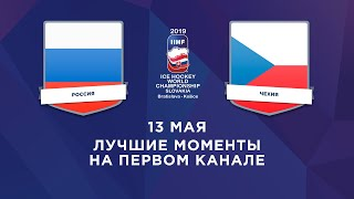 Россия - Чехия. 3:0. Лучшие моменты. Чемпионат мира по хоккею 2019