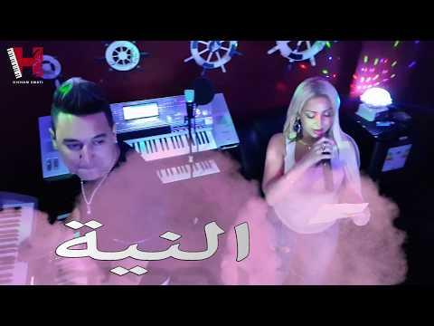 Cheba Chaky FT Hichem Smati - Alnya الشابة شاكي و هشام سماتي - النية