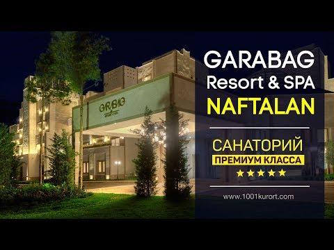 Garabag Resort \u0026 Spa Hotel Naftalan. Санатории Нафталана.