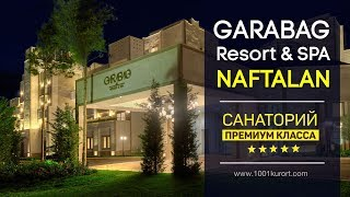 Garabag Resort & Spa Hotel Naftalan. Санатории Нафталана.