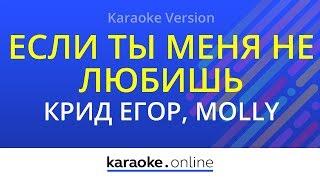Если ты меня не любишь - Егор Крид & MOLLY - (Karaoke version)