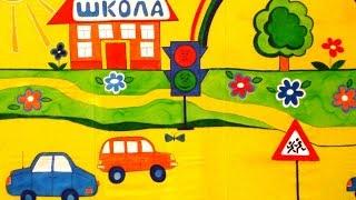 Обучающее видео для детей дошкольного и школьного возраста. Дорожная азбука. Учим русский алфавит