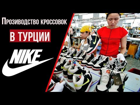 Кроссовки Nike за 10$ / Как изготавливают фейковые кроссовки в Турции