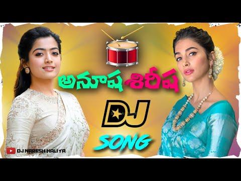 anusha-&-shirisha-||new-dj-song||-full-bass-||mix-by-dj-naresh-from-haliya||
