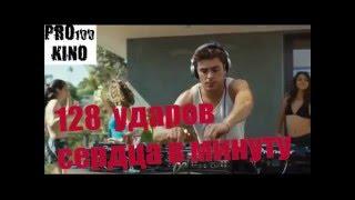 128 ударов сердца в минуту - Обзор фильма 2015