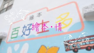 Publication Date: 2019-07-18 | Video Title: 繪本・情