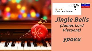 Jingle Bells ( Джингл белс ) - Уроки фортепиано