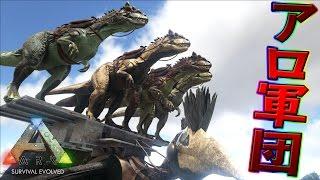 【ARK Survival Evolved実況】Part60 アロサウルス軍団結成【ジュラシックパーク編】