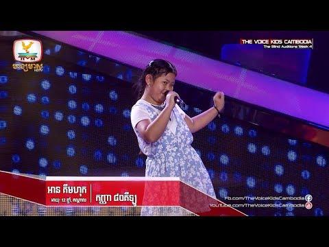 អាន គីមហុក  - កញ្ញា ៨០គីឡូ(The Blind Audition Week 4   The Voice Kids Cambodia 2017)