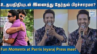 fun-moments-at-parris-jeyaraj-press-meet-santhanam-funny-speech-santhosh-narayanan-parris-jeyaraj-hindu-tamil-thisai