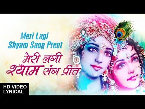 Meri Lagi Shyam Sang Preet, Krishna Bhajan...