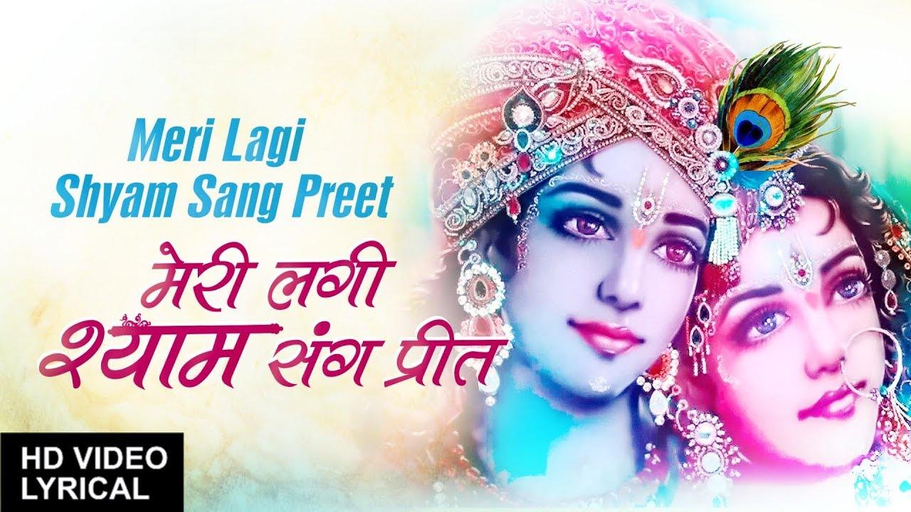 Meri Lagi Shyam Sang Preet - Melodious Krishna Bhajan