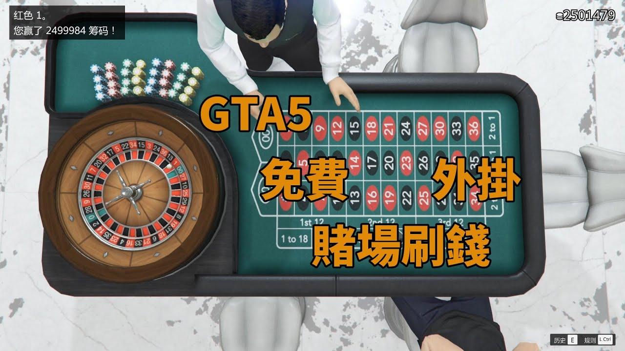 GTA5免費賭場刷錢外掛 - YouTube