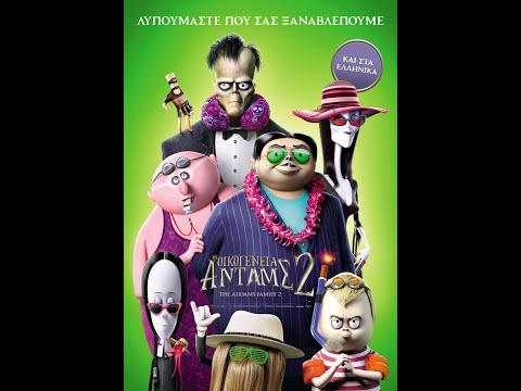 Η ΟΙΚΟΓΕΝΕΙΑ ΑΝΤΑΜΣ 2 (The Addams Family 2) - trailer (μεταγλ)
